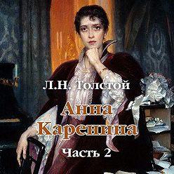 Лев Толстой - Анна Каренина (в сокращении). Часть 2