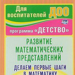 Елена Беспалова - Бакст – художник Гранд-опера