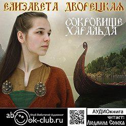 Елизавета Дворецкая - Сокровище Харальда