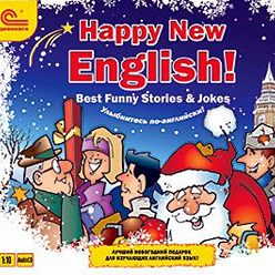 Мария Хохарина - Happy New English!