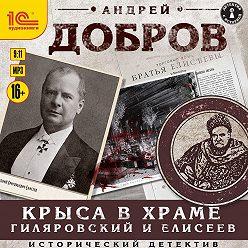 Андрей Добров - Крыса в храме. Гиляровский и Елисеев