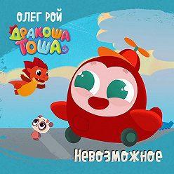 Олег Рой - Невозможное