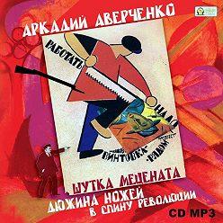 Аркадий Аверченко - Шутка мецената. Дюжина ножей в спину революции.