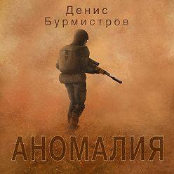 Денис Бурмистров - Аномалия