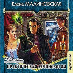 Елена Малиновская - Практическая демонология