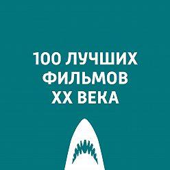 Антон Долин - Таксист