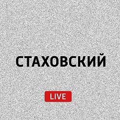 Евгений Стаховский - Обратная связь