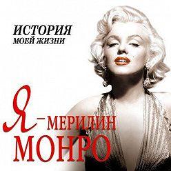 Екатерина Мишаненкова - Я – Мэрилин Монро. История моей жизни