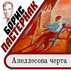 Борис Пастернак - Апеллесова черта