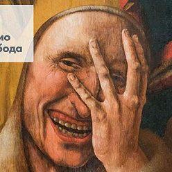 Игорь Померанцев - Умирать со смеху - 15 марта, 2020