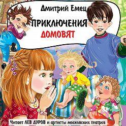 Дмитрий Емец - Приключения домовят (спектакль)