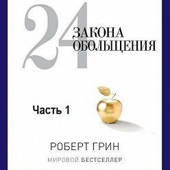 Роберт Грин - 24 закона обольщения. Часть 1. Типы обольстителей