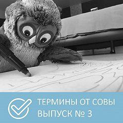 Петровна - Термины от Совы – Выпуск 3