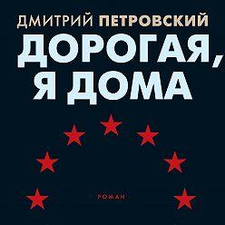 Дмитрий Петровский - Дорогая, я дома