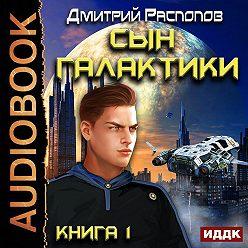 Дмитрий Распопов - Сын Галактики