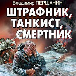 Владимир Першанин - Штрафник, танкист, смертник