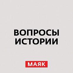 Андрей Светенко - История Москвы: интересные факты