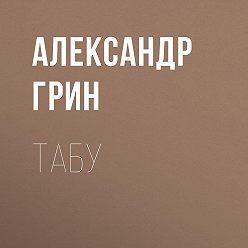 Александр Грин - Табу