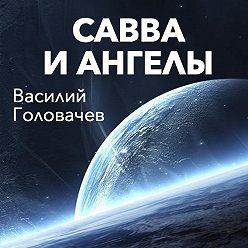 Василий Головачев - Савва и ангелы