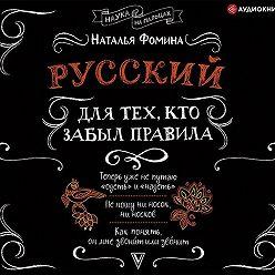 Наталья Фомина - Русский для тех, кто забыл правила