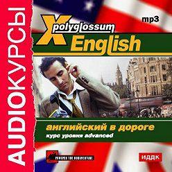 Сборник - X-Polyglossum English. Английский в дороге. Курс уровня Advanced