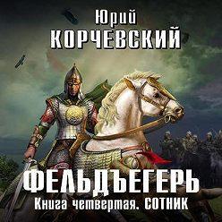 Юрий Корчевский - Сотник