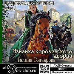 Галина Гончарова - Средневековая история. Изнанка королевского дворца