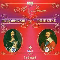 Alexandre Dumas - Людовик XIII и Ришелье