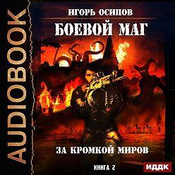 Игорь Осипов - Боевой маг. За кромкой миров