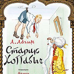 Лазарь Лагин - Старик Хоттабыч (спектакль)