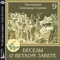 Александр Сорокин - Лекция 9. Пророк Амос