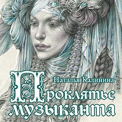 Наталья Калинина - Проклятье музыканта