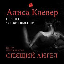 Алиса Клевер - Нежные языки пламени. Спящий ангел