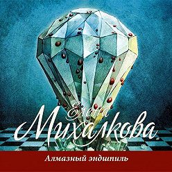 Елена Михалкова - Алмазный эндшпиль