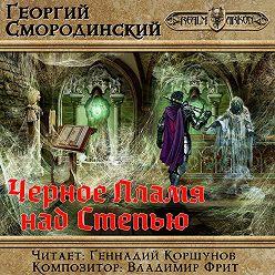 Георгий Смородинский - Черное пламя над Степью