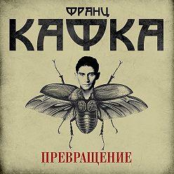 Франц Кафка - Превращение