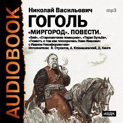 Николай Гоголь - Миргород