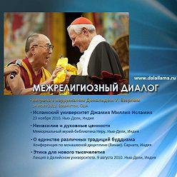 Далай-лама XIV - О единстве различных традиций буддизма