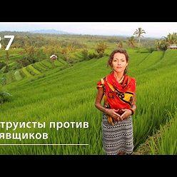 Евгения Тимонова - Давайте по справедливости: альтруисты против халявщиков