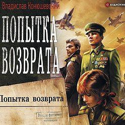 Владислав Конюшевский - Попытка возврата