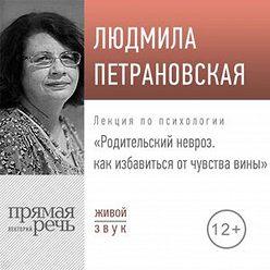 Людмила Петрановская - Лекция «Родительский невроз. Как избавиться от чувства вины»