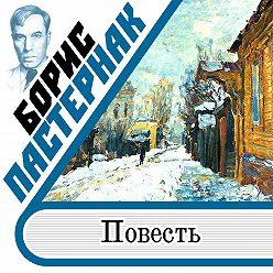 Борис Пастернак - Повесть