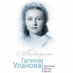 Софья Бенуа - Галина Уланова. Одинокая богиня балета