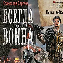 Станислав Сергеев - Всегда война. Пепел войны