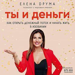 Елена Друма - Ты и деньги