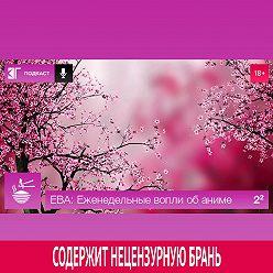 Михаил Судаков - Выпуск 2.2