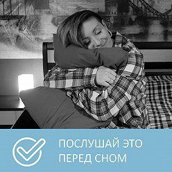 Петровна - Как легко и быстро уснуть