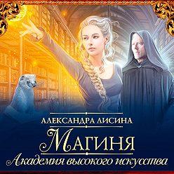 Александра Лисина - Магиня