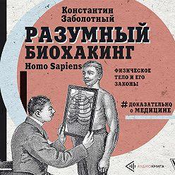 Константин Заболотный - Разумный биохакинг Homo Sapiens: физическое тело и его законы