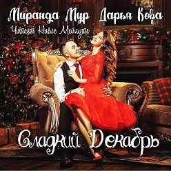 Дарья Кова - Сладкий декабрь